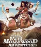 [横冲直撞好莱坞][2015][香港][动作][HD-RMVB1.25G][中英双字][720P][抢版]