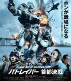 [次世代机动警察:首都决战][2015][日本][科幻][BD-MKV/3.6GB][内封中字][1080P]