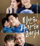 [对不起,我爱你,谢谢你][2015][韩国][剧情][HD-RMVB-500MB/MP4-1.5G][韩语中字]