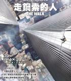 [云中行走/走钢索的人/命悬一线][2015][欧美][剧情][1080p/3.59GB][英语无字]