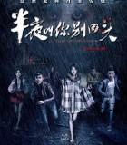[半夜叫你别回头][2015][大陆][惊悚][HD-MP4/1.96G][国语中字]