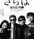 [玩命警探7/危险刑警.告别][2016][日本][动作][BD-RMVB/1.99GB][日语中字][720P]