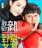 [我的新野蛮女友][2016][韩国][喜剧][HD-RMVB/1.17G][国语中字][720P]