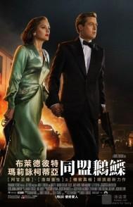 [间谍同盟][2016][欧美][战争][DVDSCR-MP4/1.82GB][中英双字][480P]