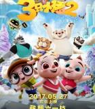 [三只小猪2//三只小猪与功夫潘达][2017][大陆][动画][HD-MP4/1.07G][国语中字][720P]