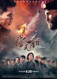 [空天猎/霸天狼][2017][中国大陆][剧情/动作/战争][TC720P-728MB][国语中字][抢版]