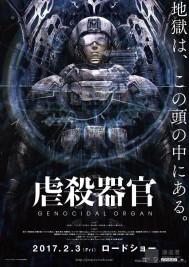 [虐杀器官][2017][日本][科幻/动画][BluRay.1080P-3.27GB][中文字幕]