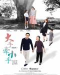 [我的妈呀][2017][香港/马来西亚][剧情][1080P-1.52GB][国粤中字]