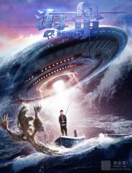 [海带][2017][中国大陆][喜剧/科幻][1080P-1.78GB][中文字幕]