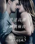 [五十度飞 Fifty Shades Freed][2018][美国][ 剧情 / 爱情 / 情色][BD-720P/1080P-MP4][英语中字]