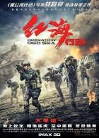 [红海行动][2018][中国][动作 / 战争 / 犯罪][HD-1080P/2160P-MP4][国语中字]