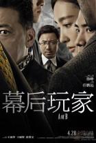 [幕后玩家][2018][中国][剧情 / 悬疑 / 犯罪][TC/720P/1.29G]