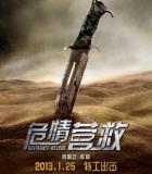 [危情营救][BD-MKV/0.63G][720P][最新电影][中文字幕]