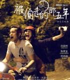 [被偷走的那五年][BD-MP4/1.3G][720P][最新电影][中文字幕]