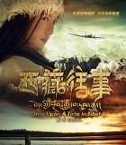 [西藏往事][BluRay-720P.MKV][1.86G][快播资源][中文字幕]