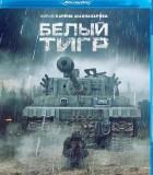 白色虎式最新高清电影BT种子_俄罗斯战争大片