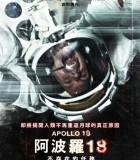 阿波罗18:不存在的任务高清BT免费电影种子下载