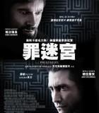 [囚徒][BD-MKV/3.6G][720P][最新电影][中英字幕]