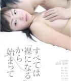 [从裸开始][HDTV-400P.MKV][1.5G][快播种子][中文字幕]