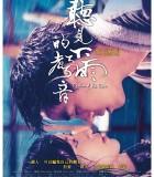 [听见下雨的声音][BluRay-720P.MKV][3.8G][最新电影][中文字幕]