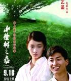 [山楂树之恋][BD-MKV/5.01G][720P][高清电影][中文字幕]