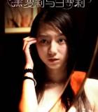 [黑萝莉与白萝莉][BluRay-1080P.MKV][1.1G][最新电影][中文字幕]