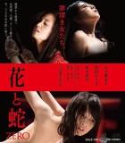 [花与蛇:零][BluRay-720P.MKV][3.14G][最新电影][中文字幕]