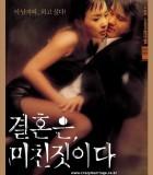 [周末同床/结婚是疯狂的][中文简繁][韩性感美女大尺度]