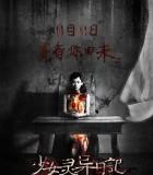 [少女灵异日记][高清BT电影][2014惊悚片]