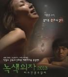 [绿色椅子2013][BluRay-720P.MP4][2.9G][高清电影][中文字幕]