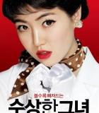 [奇怪的她][BluRay-720P.MKV][最新电影][中文字幕]