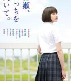 [百濑,朝向这边][BluRay-720P.MKV][BT种子][中文字幕]