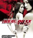 [2002][中国香港][赤裸特工][BT高清下载][720P]