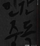 [我的老师我的情人][720p-RMVB/911M][韩语][2014韩国][剧情]