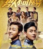 [2014][男人不可以穷 Golden Brother 2014][4.37G][国粤双语/中字]