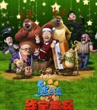 [2014][中国][熊出没之夺宝熊兵][DVD/MKV/BT电影下载]