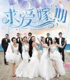 [求爱嫁期][BluRay-720P.MKV][3.2G][最新电影][中文字幕]