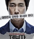 [2014][韩国][举报者 Whistle.blower][DVD/MKV/迅雷电影下载]