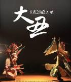 《大丑》2014剧情720p.HD国语中字