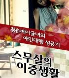 [2012][韩国][20岁的秘密生活][BD-RMVB/1.2G][中文字幕]