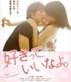 [2014][日本][只要你说你爱我 真人版 Say I Love You]