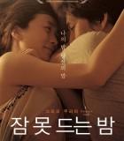 [韩国][剧情][婚姻夜语][720p.KOR.HDRip/2.7G][韩语中字]