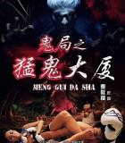 [2014][中国][鬼局之猛鬼大厦][DVD/MKV/迅雷电影下载]