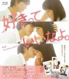 [只要你说爱我][BluRay-720P.MKV][5.0G][BT种子][中文字幕]