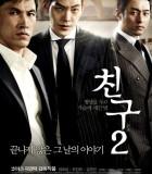 [2014][韩国][朋友2:继承者时代 Friends 2][720P/高清下载]