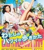 [2014][日本][漫步夏威夷 Go to Hawaii][1080P/BT高清电影下载]