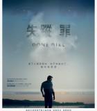 [惊悚] [2014][欧美][惊悚][消失的爱人/失踪罪/控制][BD-RMVB/1.46GB][中字]