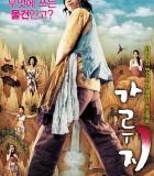 [2008][韩国][猛男诞生记 Garoojigi][1080P/高清电影下载]