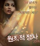 [2014][韩国][原罪 Original Sin Sex][DVD/AVI/BT电影下载]