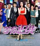 [2014][中国][等你追我 Waiting for you love][DVD/MKV/迅雷电影下载]